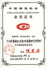 铜心源获得中国铸造协会会员证书