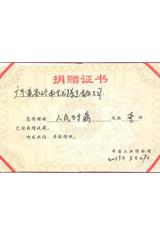 铜心源捐赠证书