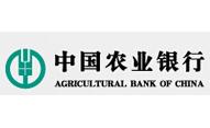 铜心源合作伙伴-农业银行