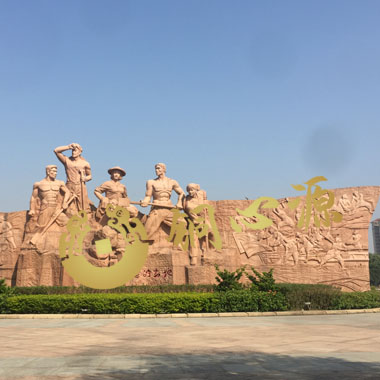顺德区乐从文化公园砂岩雕塑