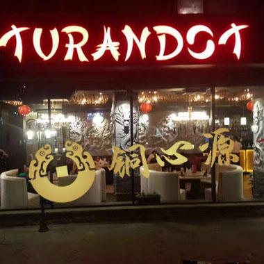 国外餐厅砂岩浮雕装修工程案例