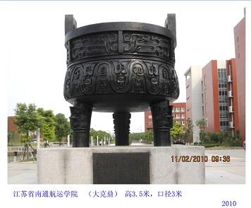 江苏南通航运学院 大克鼎 高3.5米 口径3米