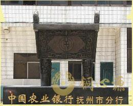 农业银行抚州市分行司母戊方鼎雕塑工