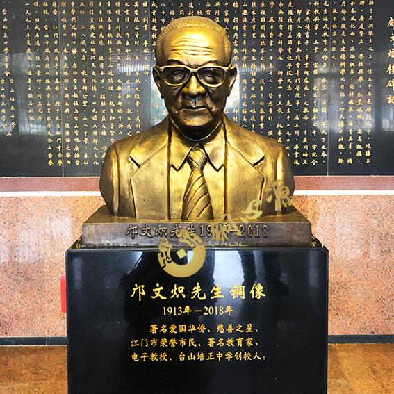 邝文炽铜像